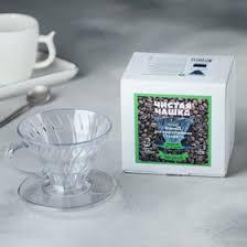 <b>Воронка для приготовления кофе</b> (дриппер), №1, 1-2 чашки, 1 шт ...