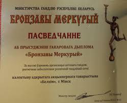 Дипломы и сертификаты ОАО Белхим  Почетный диплом Министерства торговли Республики Беларусь Бронзовый Меркурий