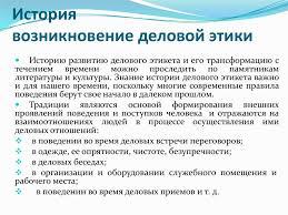 Реферат Деловая этика и современное предпринимательство в России  Деловая этика россии эссе