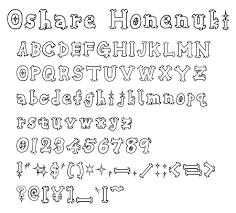 The Baka Fontsのフリーフォントオシャレ 骨抜きフリーフォント