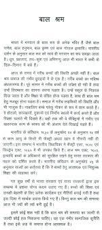 child labour essay care attendant cover letter child labour essay in hindi language docoments ojazlink 10023 thumb child labour essay in hindi