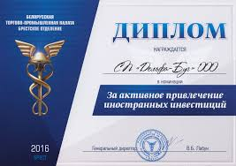 Белорусско германская компания ДЕЛЬФА БУГ Диплом Белорусской