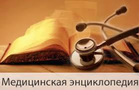 Медицинские плакаты Медицинская энциклопедия medik dp ua  Медицинская энциклопедия Медицинские плакаты