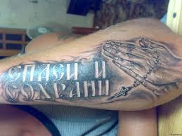 тату мужские надписи на руке спаси и сохрани