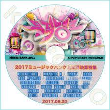Music Bank K Chart 2017 Qoo10 Music Bank Cd Dvd