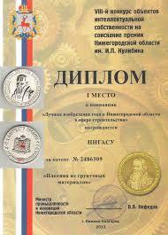 Областные награды Диплом и медаль за 1 место в номинации Лучшее изобретение года в Нижегородской области в сфере строительства viii Конкурс объектов интеллектуальной