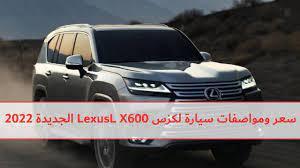 الآن سعر ومواصفات سيارة لكزس LexusL X600 الجديدة 2022 في السعودية بشكل جديد  وهيدروليك وفئه VIP » وكالة الوطن الإخبارية