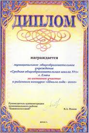Диплом Школа года МБОУ СОШ № г Емвы Диплом Школа года 2010