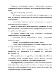 Наследование по закону ИНСТИТУТ НАСЛЕДОВАНИЯ ПО ЗАКОНУ В  Дипломная Наследование по закону 4