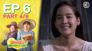 มนต์รักหนองผักกะแยง To me, it's simply you EP.6 ตอนที่ 4/8 | 23-05-64