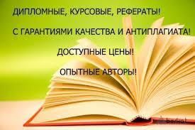 Помощь в написании студенческих и учебных работ в Белгороде  Белгород Авторские дипломные работы