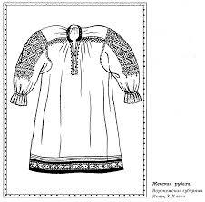 Реферат Славянский костюм ru Мужская рубаха древних славян была примерно по колено длиной Её всегда подпоясывали при этом поддёргивая так что получалось нечто вроде мешка для