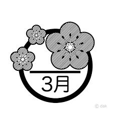 梅の花と3月白黒の無料イラスト素材イラストイメージ