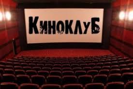 Астрахань Новости Астрахани и Астраханской области Астраханцев приглашают в Христианский киноклуб
