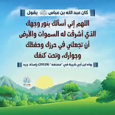 من أدعية عبد الله بن عباس رضي الله عنهما • مصلحون