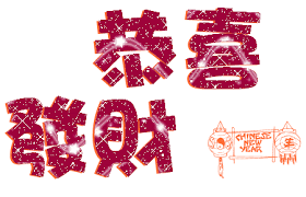 Small Picture Chinese New Year Graphics and Gif Animation for Facebook