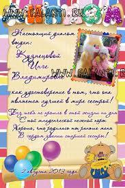 Диплом на день рождения для сестры Диплом для сестры Плакаты  Диплом для сестренки №4