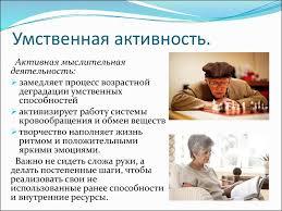 Формирование ЗОЖ у пожилых Основы профилактики презентация онлайн Сон Умственная активность