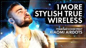 <b>1MORE Stylish</b> True Wireless - Главный конкурент Xiaomi AirDots ...