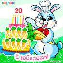 С днем рождения короткие поздравления 20 лет
