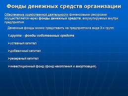 курсовая работа Денежные фонды и резервы предприятия  Денежные фонды и резервы предприятия курсовая работа