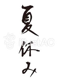 夏休み 筆文字イラスト No 1173708無料イラストならイラストac