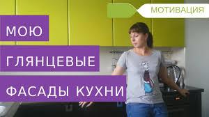 Уборка Кухни: Как Мыть <b>Глянцевые</b> и <b>МДФ Фасады</b> - YouTube