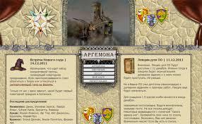 png В основную часть дипломной работы входит представление особенностей и условий работы площадок магического мира расположенных по адресам argemona ru