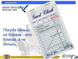 Презентация на тему center personal info г Львов  6 1
