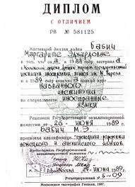 home my russian munich Диплом переводчика