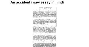 an accident i saw essay in hindi google docs
