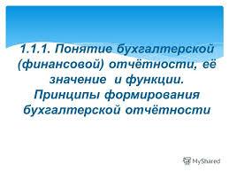 Принципы формирования бухгалтерской отчетности курсовая  Принципы формирования бухгалтерской отчетности курсовая