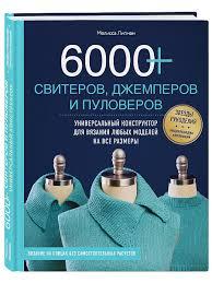 <b>6000</b>+ <b>свитеров</b>, джемперов и пуловеров. Универсальный ...