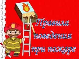 Не шути с огнем Мероприятие по профилактике пожарной безопасности Назад