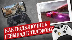 Как подключить джойстик к телефону? PS4, Xbox, OTG, <b>Bluetooth</b> ...