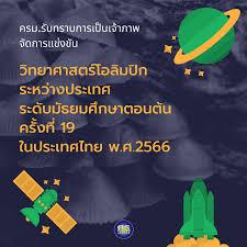 ครม.รับทราบการเป็นเจ้าภาพจัดการแข่งขันวิทยาศาสตร์โอลิมปิกระหว่างประเทศ  ระดับมัธยมศึกษาตอนต้น ครั้งที่ 19 ในประเทศไทย พ.ศ.2566 – ศธ.360 องศา