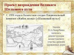 Презентация на тему Великий Шелковый путь презентации по  Шелковый путь реферат 7 класс