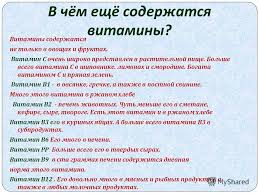 Презентация на тему Окружающий мир класс Значение витаминов  7 В чём ещё содержатся витамины
