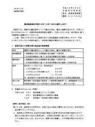 京都市宿泊税について ホテル ビナリオ嵯峨嵐山のブログ 宿泊予約は