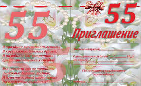 Пригласительные открытки на ЮБИЛЕЙ ЮбиляРУ Пригласительные открытки на ЮБИЛЕЙ