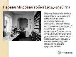 Презентация на тему Сестры милосердия в Первой Мировой войне  6 Первая Мировая война