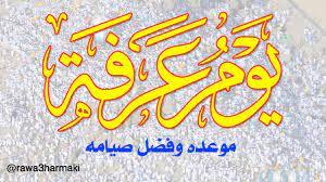حكم صيام يوم عرفة للحاج وغيره – موقع الرهيب