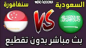 بث مباشر السعودية يلا شوت | مشاهدة مباراة منتخب السعودية ضد سنغافورة بث  مباشر اليوم في تصفيات كأس العالم 2022 - كورة في العارضة