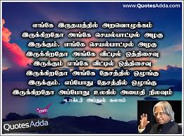 APJ Abdul Kalam Tamil Kavithai in Tamil Font   QuotesAdda.com ...