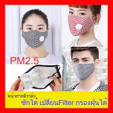 PM2.5หน้ากากอนามัย กันฝุ่นพิษ ซักได้