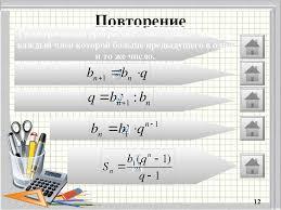 Творческая работа по алгебре ОГЭ Модуль Алгебра Задание №  Повторение Геометрическая прогрессия последовательность каждый член которо