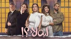 جيد غائم واضح مسلسل ليه لا الحلقه 14 - aristocraticlatte.com