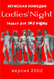 Билеты на спектакль <b>Ladies</b>'<b>Night</b>. <b>Только</b> для женщин в ДК ...