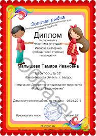 Золотая рыбка всероссийский дистанционный конкурс для детей и  Номинации