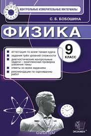 Физика класс Контрольно измерительные материалы Светлана  Физика 9 класс Контрольно измерительные материалы